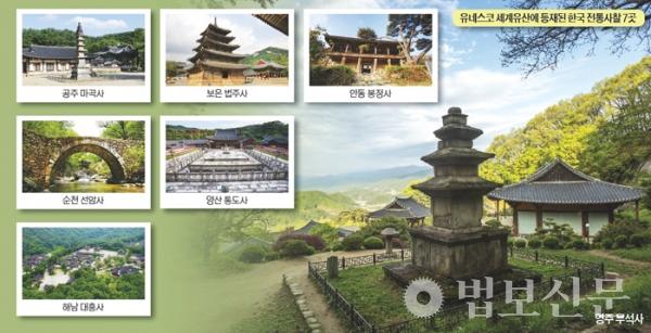 한국 전통사찰 7곳으로 구성된 '산사, 한국의 산지승원'이 6월30일 유네스코 세계유산에 등재됐다. 우리나라에서 13번째, 유네스코에서는 1080번째 세계유산이다