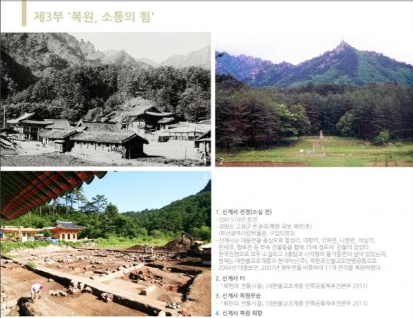 조계종 민족공동체추진본부(본부장 원택 스님)가 9월15~20일 서울 인사동 아라아트센터에서 분당75년 특별기획 사진전 '북한 민족문화유산의 어제와 오늘' 사진전을 개최한다.